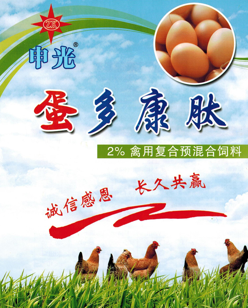 蛋多康肽 2%禽用复合预混合饲料